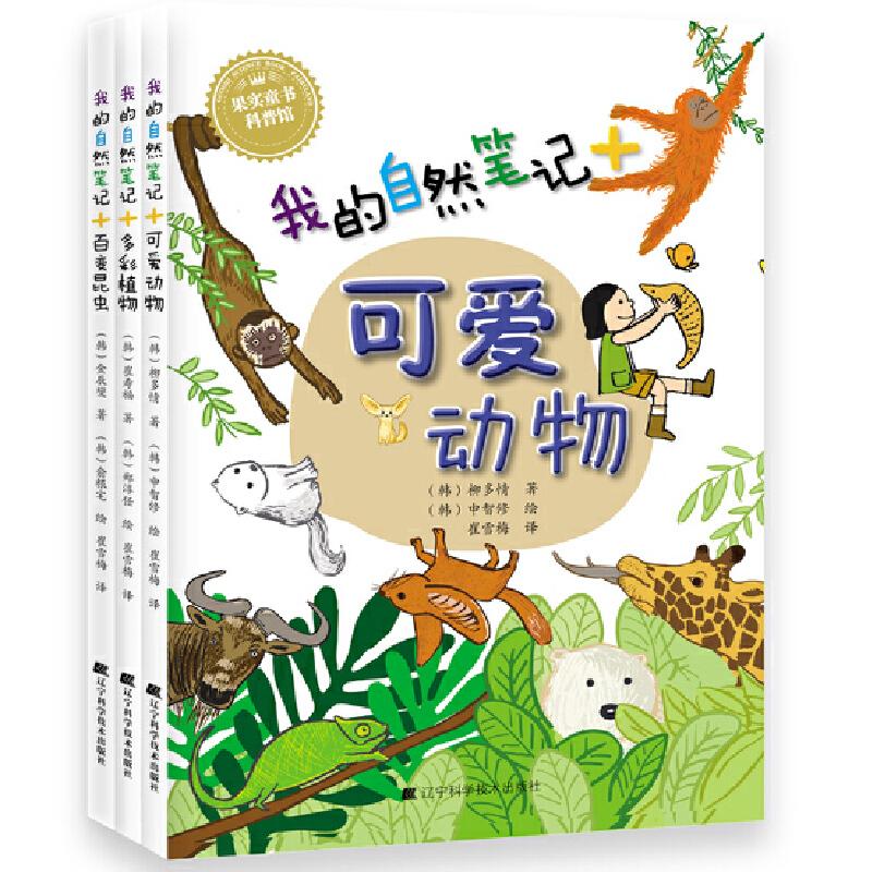 我的自然笔记 (多彩植物,可爱动物,百变昆虫 套装全3册)