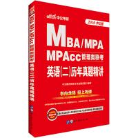 中公2019MBA、MPA、MPAcc管理类联考英语二历年真题精讲