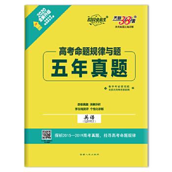 (2020)英语/高考命题规律与题.五年真题 西藏人民出版社 【文轩正版图书】