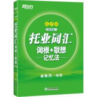 新东方 托业词汇词根+联想记忆法 乱序版 浙江教育出版社