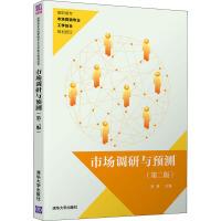 市场调研与预测(第2版) 清华大学出版社