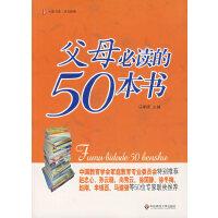 大夏书系:父母必读的50本书