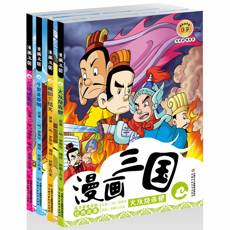 漫画三国 (全四册)