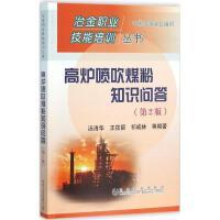 高炉喷吹煤粉知识问答(第2版) 汤清华,王筱留,祁成林 等 编著