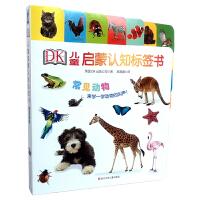 DK儿童启蒙认知标签书: 常见动物