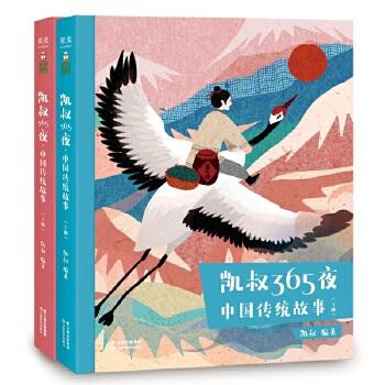 凯叔365夜·中国传统故事(上下册)拥有千万粉丝的凯叔讲故事倾力奉献,一本书帮你全面了解中国传统文化知识。精美插画,高颜值的经典故事书,送给孩子的好礼物。 拥有千万粉丝的凯叔讲故事倾力奉献,一本书帮你全面了解中国传统文化知识。高颜值的经典故事书,送给孩子的好礼物。赠送凯叔讲故事试听二维码。  果麦出品