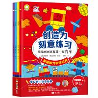 英国脑力训练丛书:创造力刻意练习・贴贴画画真有趣(套装4册)