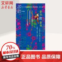 童书非童书:给陪伴孩子看书的父母 黄�毓,李坤珊,王碧华 著
