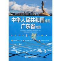 中华人民共和国地图 广东省地图 成都地图出版社