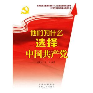 他们为什么选择中国共产党(新闻出版总署迎接党的十八大主题出版重点出版物)