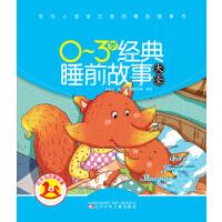 红木马启蒙故事――0-3岁经典睡前故事大全