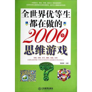 全世界优等生都在做的2000个思维游戏 9787539271064