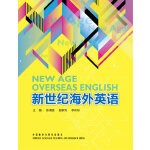 新世纪海外英语