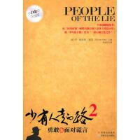 【95成新正版二手书旧书】少有人走的路2:勇敢地面对谎言(白金升级版) (美)派克,尧俊芳