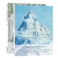 【套装】山+树 2012年意大利安徒生奖年度图书儿童文学艺术科普诗歌绘本书籍7-10岁