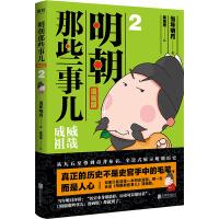 明朝那些事儿 2 漫画版 北京联合出版公司