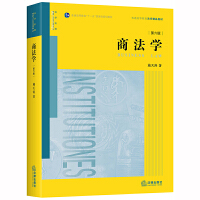 商法学(第6版普通高等教育法学精品教材) 中国法律图书有限公司