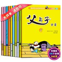 父与子全集(中英双语彩色版)(套装共10册)