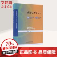 普通心理学(第5版) 北京师范大学出版社