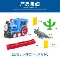 多米诺骨牌小火车儿童玩具自动投放发牌托马斯电动力网红 【蓝色】多米诺小火车 (不含电池)