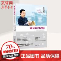 做最好的老师――李镇西30年教育教学精华 漓江出版社
