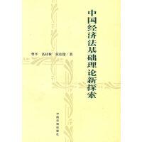 中国经济法基础理论新探索