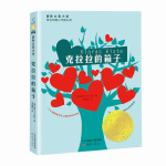 国际大奖小说――克拉拉的箱子
