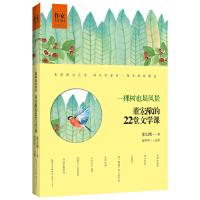 董宏猷的22堂文学课――一棵树也是风景(作家走进校园)