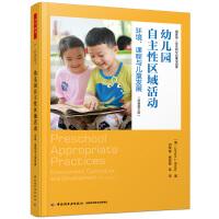万千教育学前・幼儿园自主性区域活动:环境、课程与儿童发展