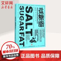 盐糖脂:食品巨头是如何操纵我们的 (美)迈克尔・莫斯(Michael Moss) 著;张佳安 译