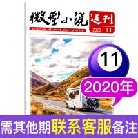 微型小说选刊杂志2019年第23期 小小说选刊短篇小说散文原创故事