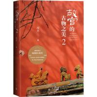 故宫的古物之美 2 人民文学出版社