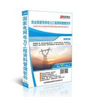 正版 筑业国家电网电力工程资料管理软件 2020版 电力资料管理软件0G16g