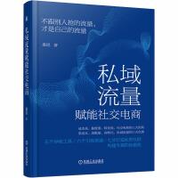 私域流量赋能社交电商 机械工业出版社