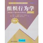 组织行为学(第3版)(清华管理学系列英文版教材)