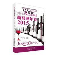 (2015)澳洲葡萄酒年鉴