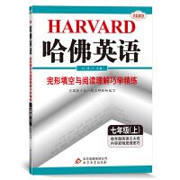 哈佛英语 完形填空与阅读理解巧学精练 七年级 (上)(2020秋)