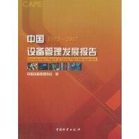 中国设备管理发展报告(1982-2007)