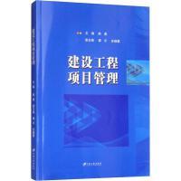 建设工程项目管理 江苏大学出版社