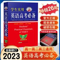 2020新版 学生实用英语高考必备 第19版刘锐诚 高中英语词典 高考英语词汇手册必背单词字典基础知识大全语法全解