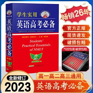 2021新版 学生实用英语高考必备 第20版刘锐诚 高中英语词典 高考英语词汇手册必背单词字典基础知识大全语法全解
