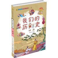 小学生传统文化第一课 我们的历史 明清 浙江人民美术出版社