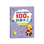 激发孩子潜能的100款创意手工-纸质总动员