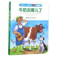 【二手旧书九成新】牛奶去哪儿了(启蒙版)/和朋友们一起想办法[英] 加比・戈尔德萨克,陈喜嘉,[英] 史蒂芬・斯莫尔曼