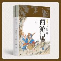 降魔修心:彩绘西游记(共2册)