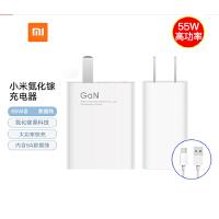 小米55W氮化镓 GaN线充套装快充苹果安卓充电插头充电器 支持小米11红米redmi 55W氮化镓