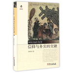 正版 阿拉伯的智慧信仰与务实的交融阿拉伯国家人民的生活政治文化伊斯兰文明形成读本阿拉伯利历史简史书籍地域文化书rw华文