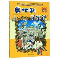 环球寻宝记(21)奥地利寻宝记/我的第一本历史知识漫画书 二十一世纪出版社