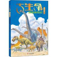 古生命 恐龙时代 1 侏罗纪 印刷工业出版社
