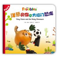 果蔬宝宝:洋葱奥奇和大嗓门恐龙(洋葱奥奇教你从小培养领导力!英国